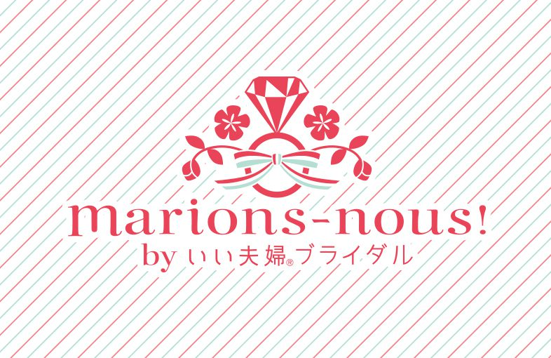 marions-nous by いい夫婦ブライダル